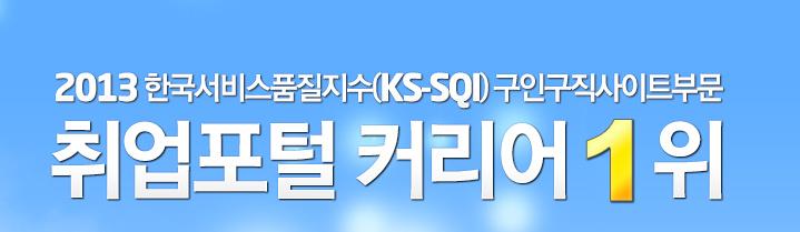 2013 한국서비스품질지수(KS-SQI) 구인구직사이트부문 - 취업포털 커리어 1위