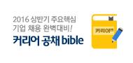 Ŀ���� ��ä bible