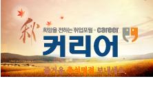 희망을 전하는 취업포털 - career / 행복한 한가위 되세요