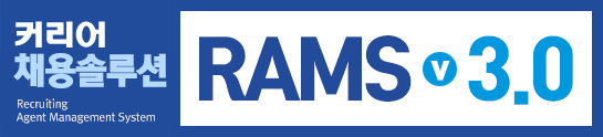 커리어 채용솔루션 RAMS (Recruting Agent Management System) v 3.0