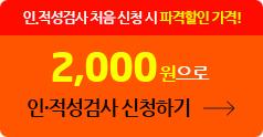 2,000원으로 인,적성검사 신청하기