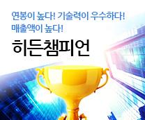히든챔피언