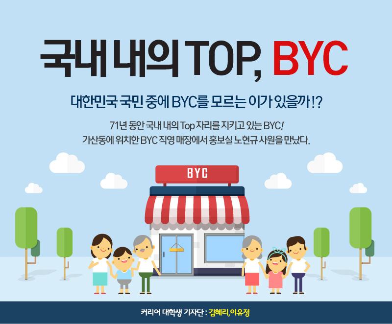 국내 내의 TOP, BYC